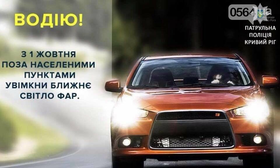 С сегодняшнего дня криворожские водители за городом должны включать ближний свет фар , фото-1
