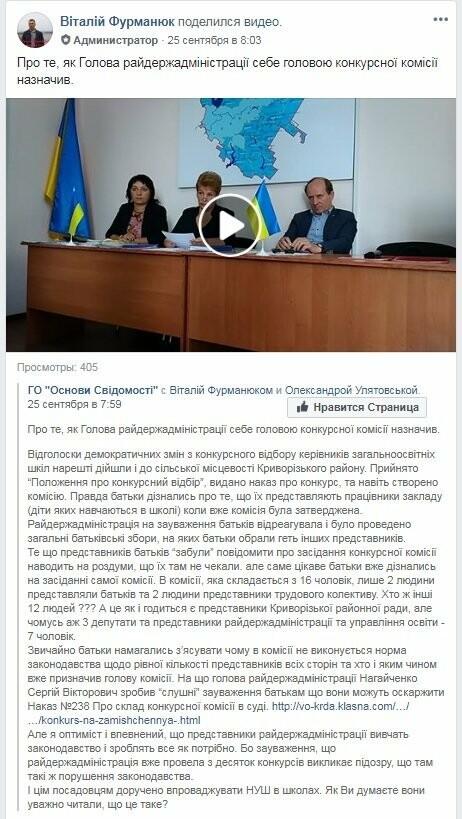 В Криворожском районе хотят изменить комиссию, которая увольняет неугодных райгосадминистрации директоров, - ВИДЕО, фото-1