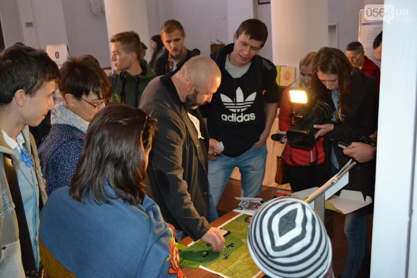 "На фестивале ""Історія.ua"" презентовали игру, которая вскоре может появиться в криворожских школах, - ФОТО, ВИДЕО, фото-1"