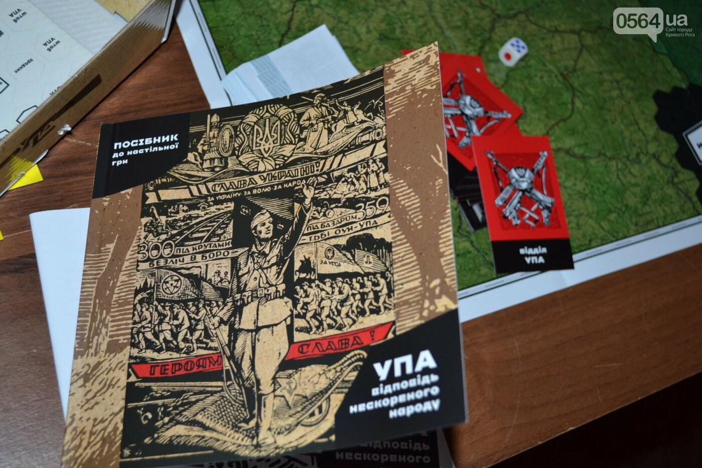 "На фестивале ""Історія.ua"" презентовали игру, которая вскоре может появиться в криворожских школах, - ФОТО, ВИДЕО, фото-4"
