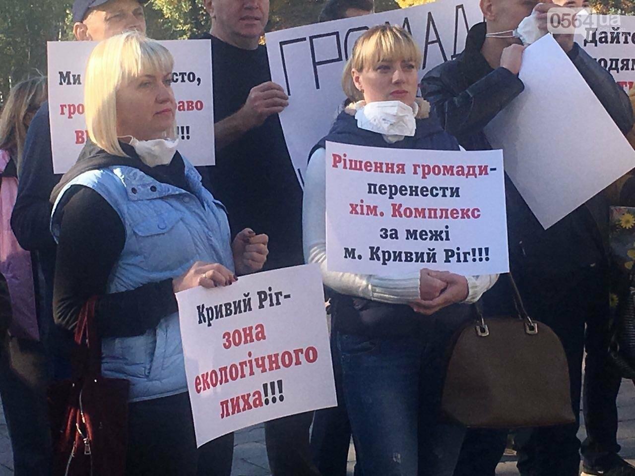 """Я хочу жить!"": криворожане митингуют под горисполкомом, - ФОТО, ВИДЕО, фото-3"