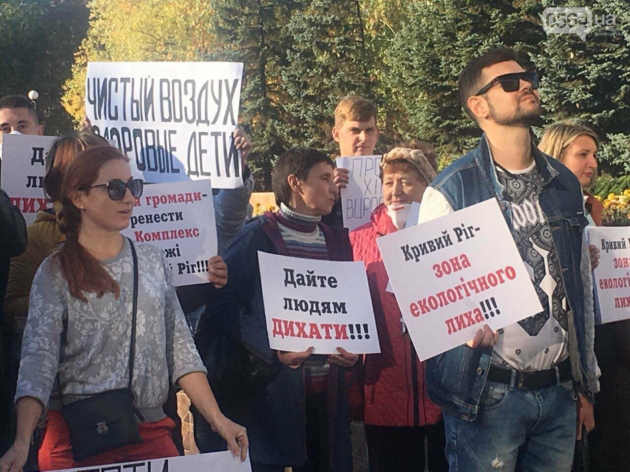 """Я хочу жить!"": криворожане митингуют под горисполкомом, - ФОТО, ВИДЕО, фото-12"