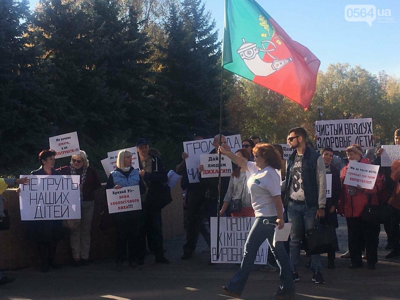 """Я хочу жить!"": криворожане митингуют под горисполкомом, - ФОТО, ВИДЕО, фото-8"