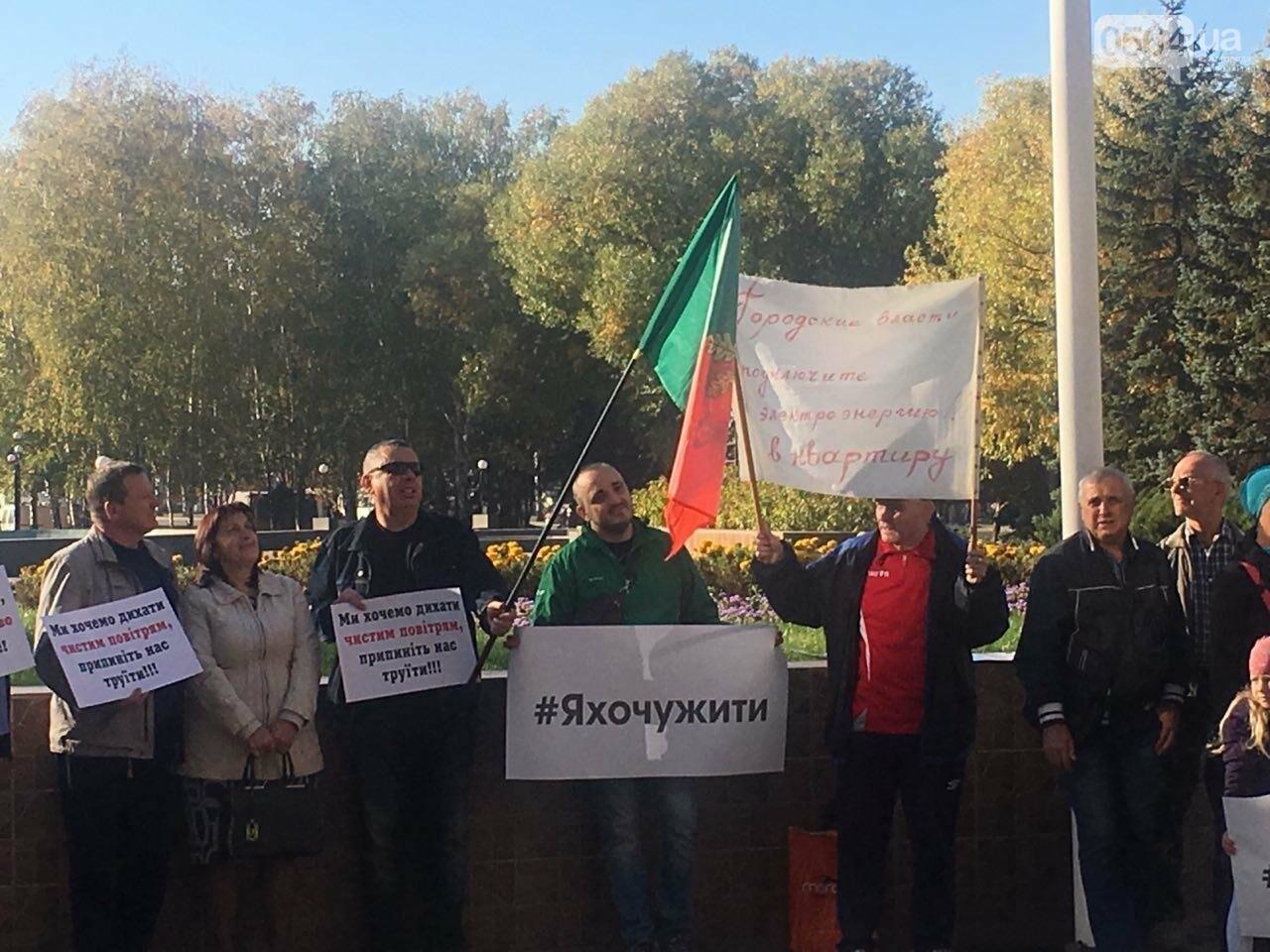 """Я хочу жить!"": криворожане митингуют под горисполкомом, - ФОТО, ВИДЕО, фото-9"
