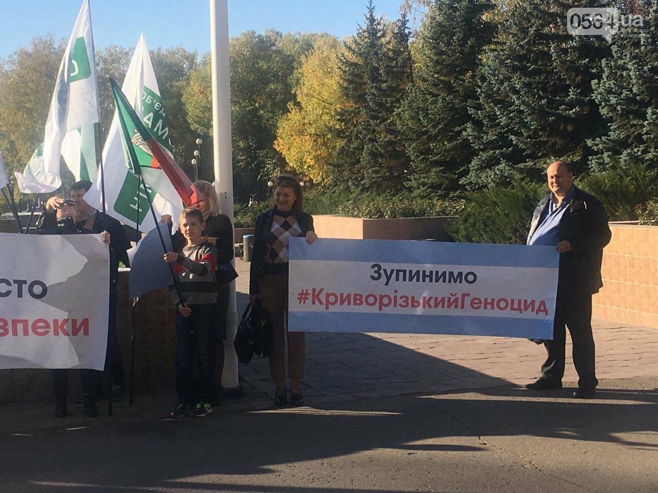 """Я хочу жить!"": криворожане митингуют под горисполкомом, - ФОТО, ВИДЕО, фото-15"