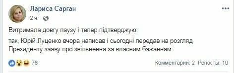 По собственному желанию: Луценко написал заявление об отставке, фото-1