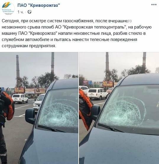 """На служебной иномарке """"Криворожгаза"""" неизвестные разбили стекло. Компания обратилась в полицию, фото-1"""