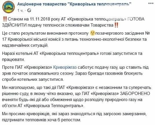 """""""Криворожская теплоцентраль"""" заявила о саботаже включения котельных со стороны """"Криворожгаза"""" , фото-1"""