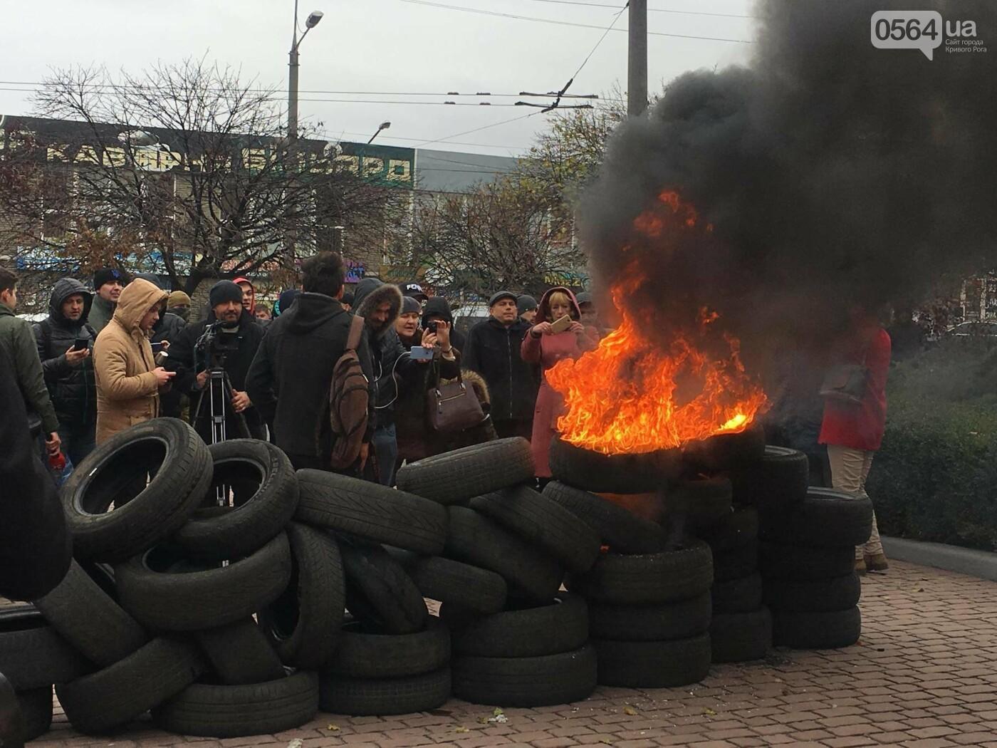 """Криворожане принесли  и подожгли шины под управление """"Криворожгаза""""  - ФОТО, ВИДЕО, фото-4"""