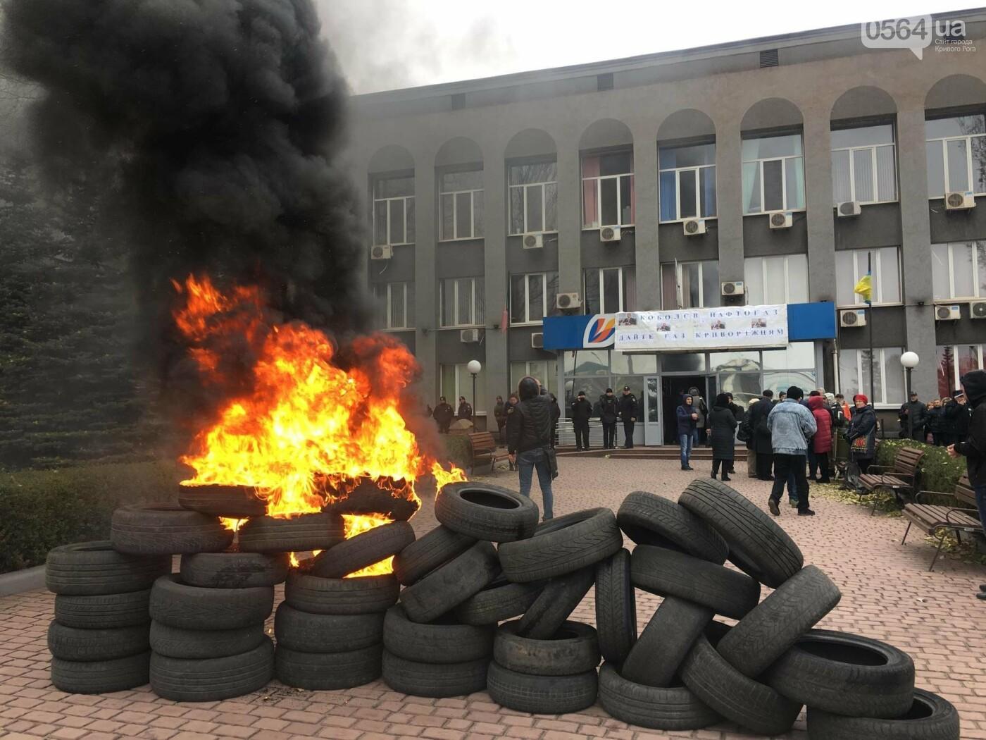 """Криворожане принесли  и подожгли шины под управление """"Криворожгаза""""  - ФОТО, ВИДЕО, фото-5"""