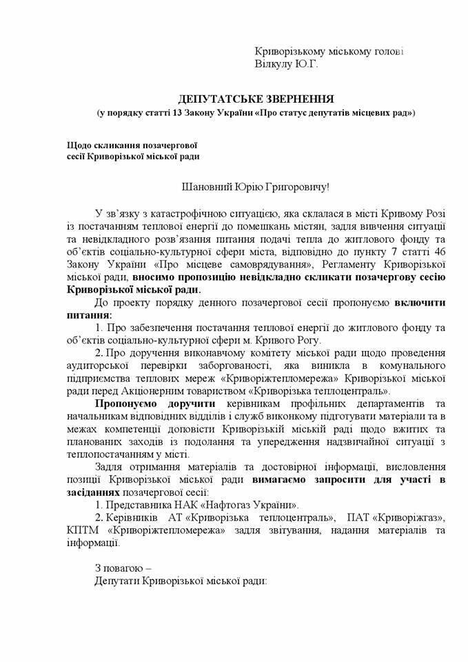 Для решения проблемы с отоплением, криворожские депутаты инициируют внеочередное заседание горсовета , фото-1