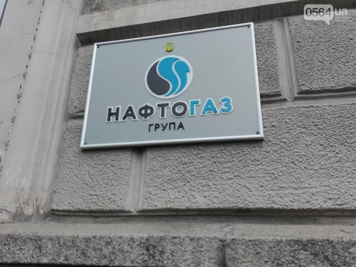 """Нет Холодомору!"": криворожане пикетируют ""Нафтогаз"", - ФОТО , фото-1"