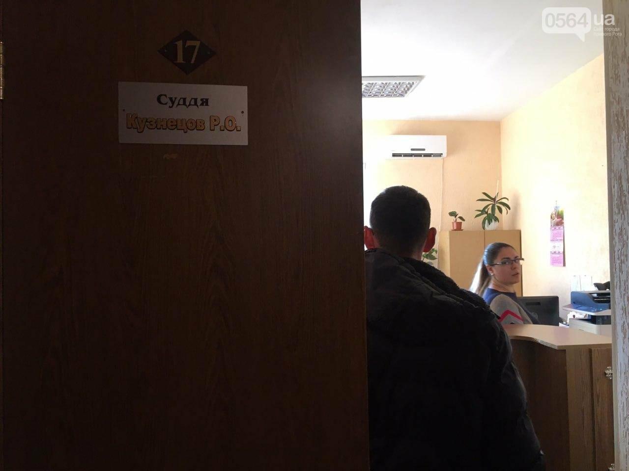 """В Кривом Роге в деле о """"горсти орехов"""", которое тянется три года, назначили нового судью, - ФОТО , фото-1"""