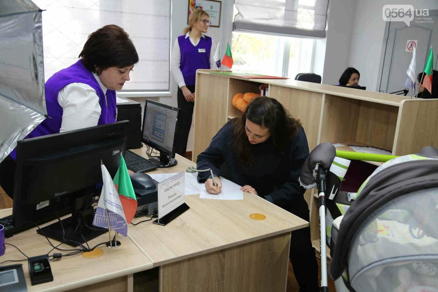 В Кривом Роге заработал паспортный офис в Саксаганском районе,- ФОТО , фото-1