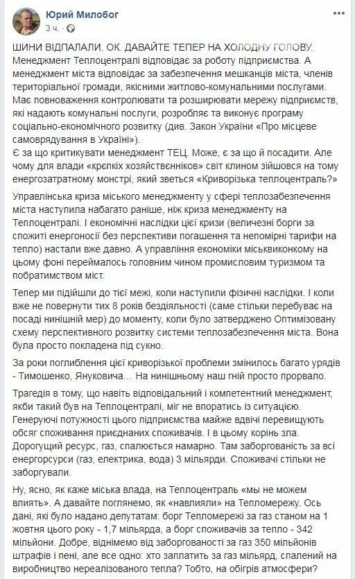 """Депутат рассказал, почему в следующем году в Кривом Роге """"все повторится"""", фото-1"""