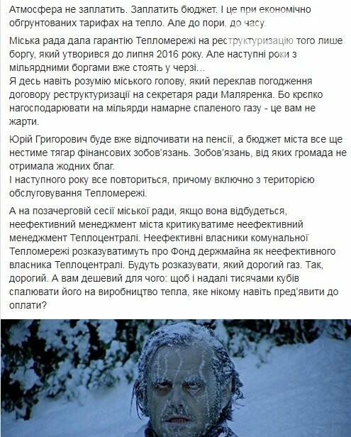 """Депутат рассказал, почему в следующем году в Кривом Роге """"все повторится"""", фото-2"""
