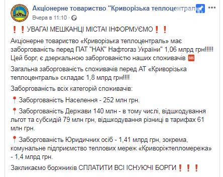 """Заммэра рассказал, сколько миллионов """"Криворожтеплосеть"""" должна """"Теплоцентрали"""" и как выплачивает долг, - ФОТО , фото-1"""