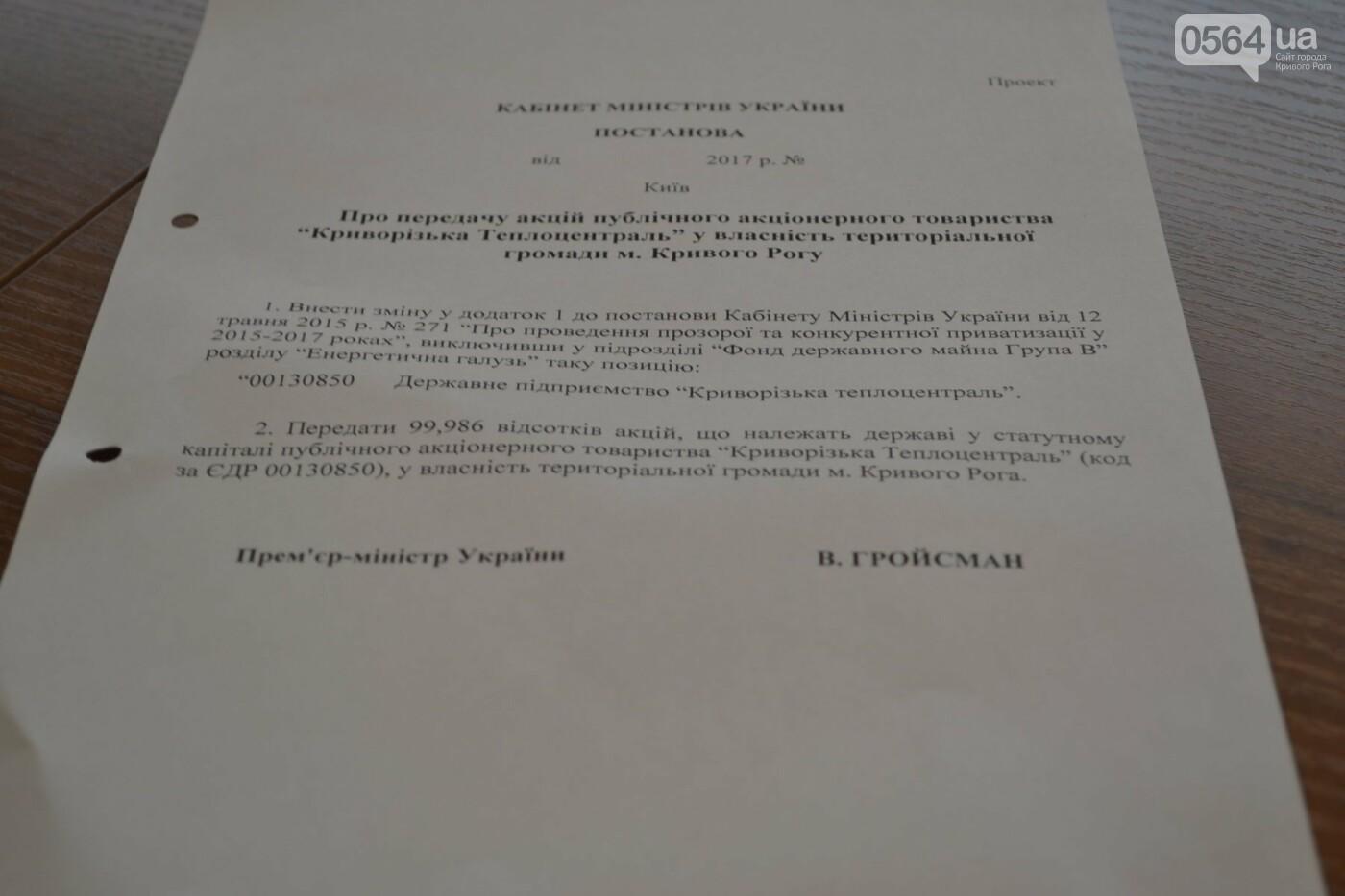 """Заммэра Кривого Рога заявил, что город готов забрать АО """"Теплоцентраль"""", - ФОТО, ВИДЕО, фото-1"""