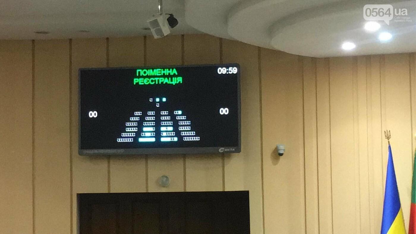 Одноминутная сессия: большинство депутатов криворожского горсовета не пришли, - ФОТО, ВИДЕО, фото-10
