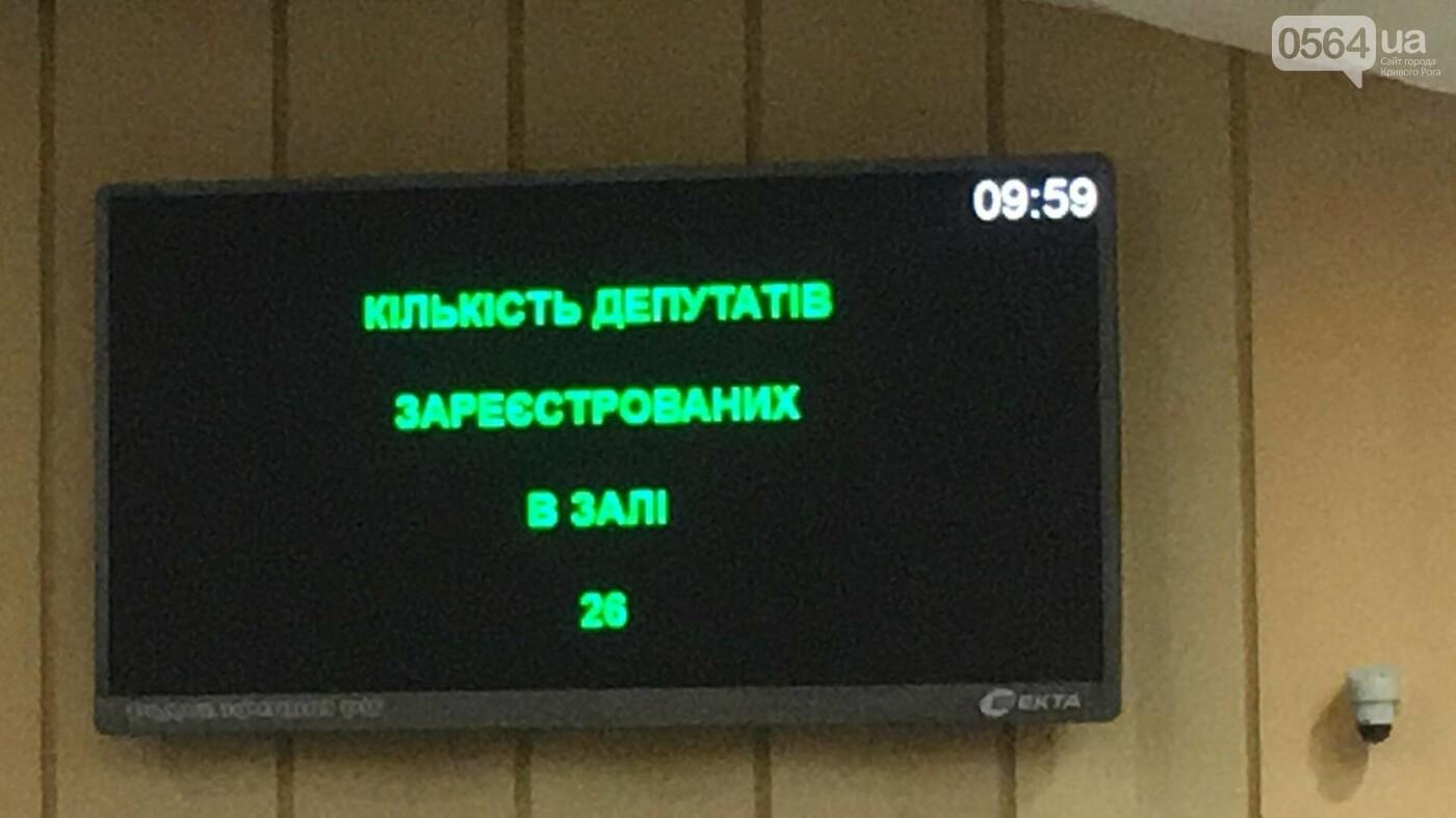 Одноминутная сессия: большинство депутатов криворожского горсовета не пришли, - ФОТО, ВИДЕО, фото-11