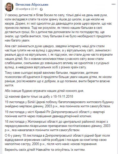 """""""Мы стали очень часто терять наших детей"""": Аброськин озвучил статистику самоубийств среди детей, фото-1"""