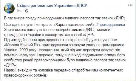 """В поезде """"Москва - Кривой Рог"""" пассажир ехал с паспортом так называемой """"ДНР"""", фото-1"""