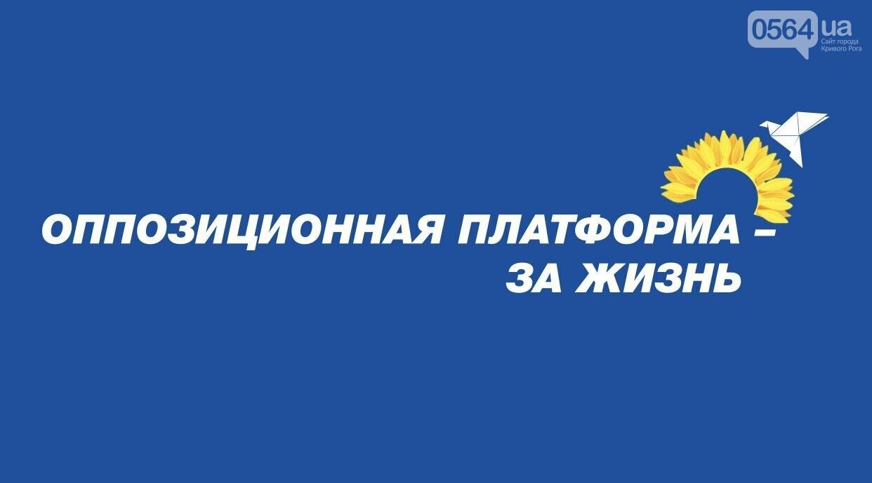 """""""Оппозиционная Платформа – За Жизнь» требует отставки президента за незаконное введение военного положения, фото-1"""