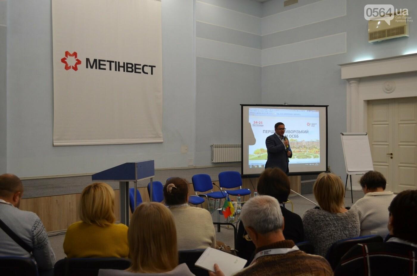 Результатом двухдневного форума ОСМД стал проект резолюции о развитии жилищного сектора на Днепропетровщине, фото-4