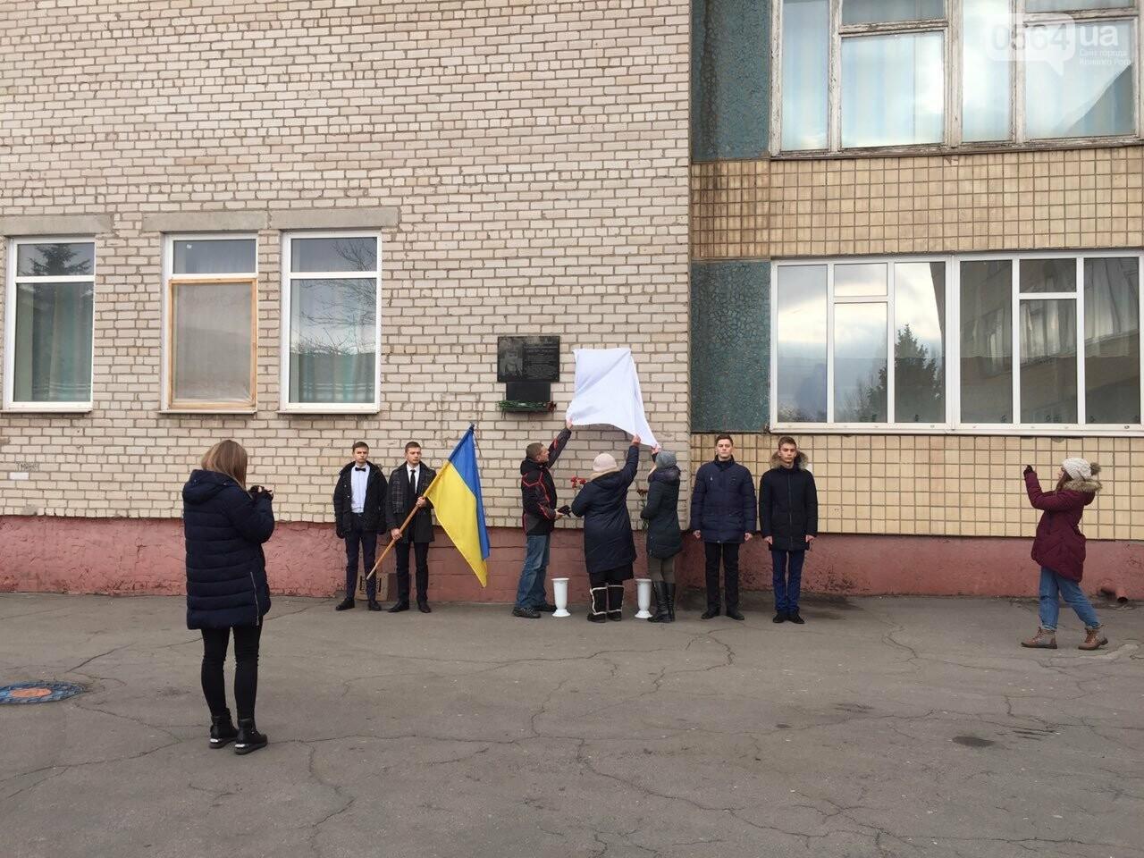 В криворожской школе открыли мемориальную доску в память о героически погибшем выпускнике - ФОТО, фото-7