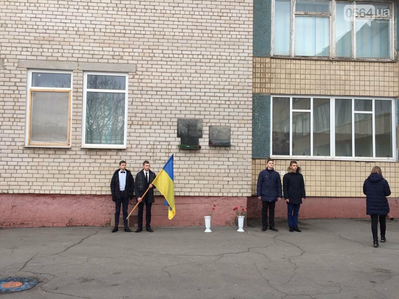 В криворожской школе открыли мемориальную доску в память о героически погибшем выпускнике - ФОТО, фото-1