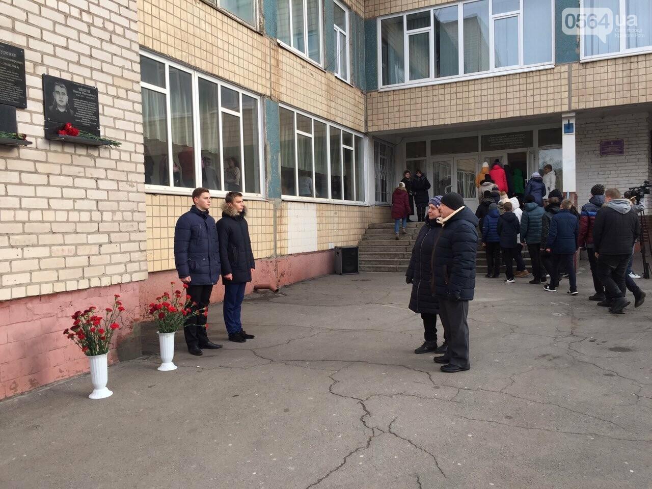 В криворожской школе открыли мемориальную доску в память о героически погибшем выпускнике - ФОТО, фото-5
