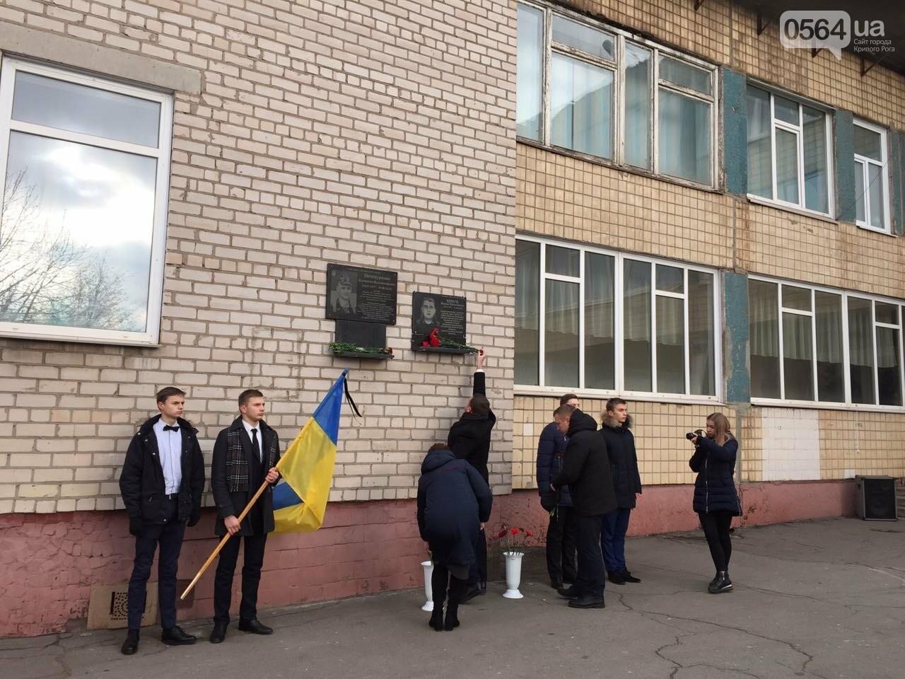 В криворожской школе открыли мемориальную доску в память о героически погибшем выпускнике - ФОТО, фото-2