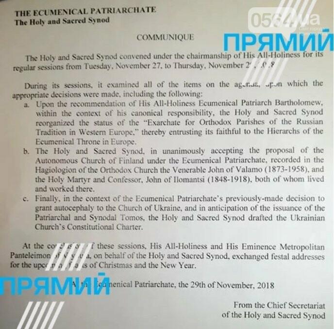Томос для Украины: Вселенский патриархат принял решение, - ФОТО, ВИДЕО, фото-1