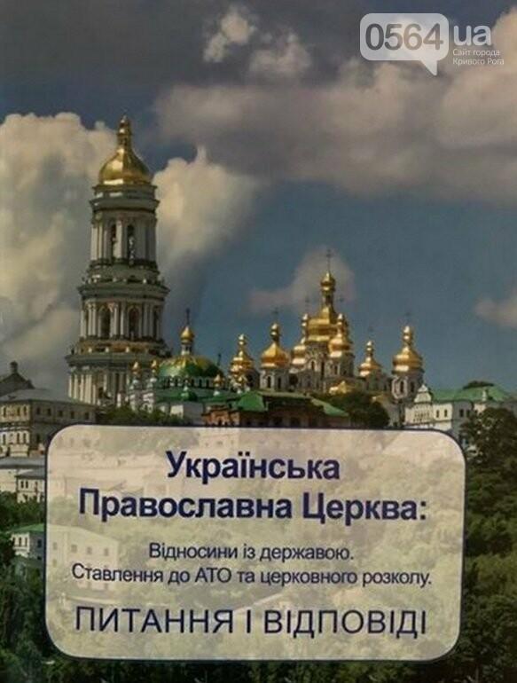 В УПЦ Московского патриархата СБУ изъяла разжигающие ненависть брошюры, фото-1