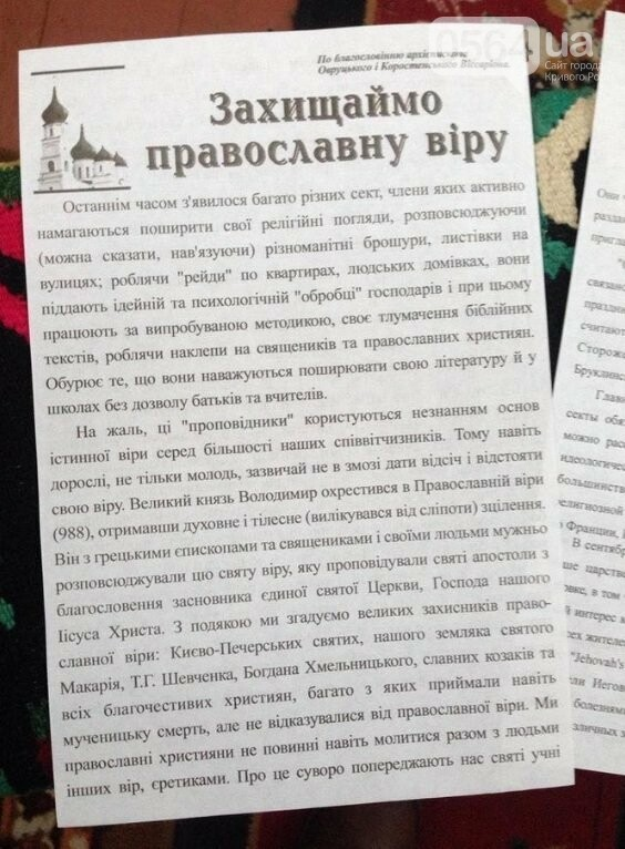 В УПЦ Московского патриархата СБУ изъяла разжигающие ненависть брошюры, фото-3