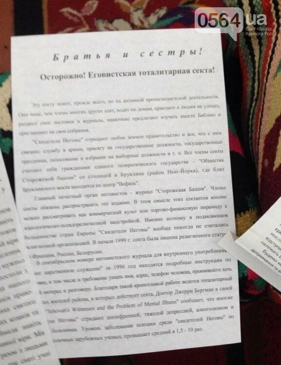 В УПЦ Московского патриархата СБУ изъяла разжигающие ненависть брошюры, фото-4
