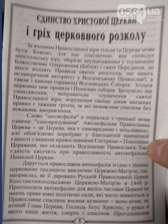 В УПЦ Московского патриархата СБУ изъяла разжигающие ненависть брошюры, фото-5