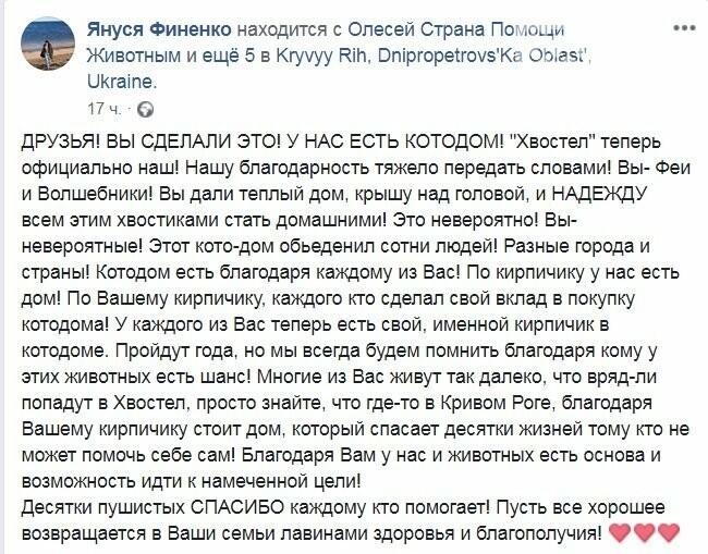 """В Кривом Роге появился """"хвостел"""" для хвостатых, фото-1"""