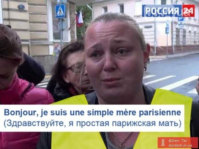 """""""Я простая парижская мать"""" - криворожанка Мария Ципко стала героиней фотожабы, фото-1"""