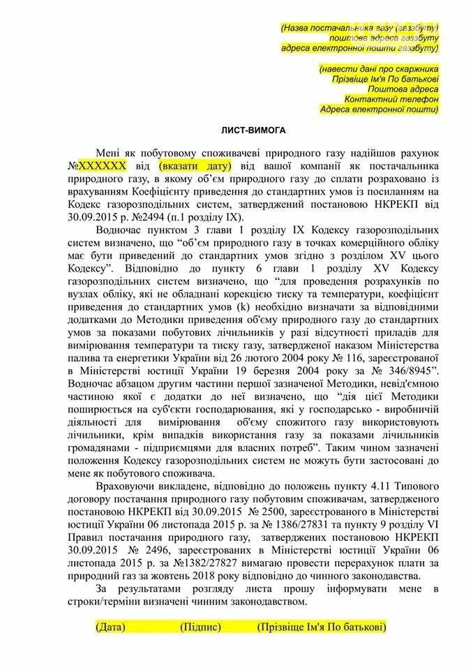 """Депутат посоветовал, что делать криворожанам, получившим """"письма счастья"""" от горгаза, фото-2"""