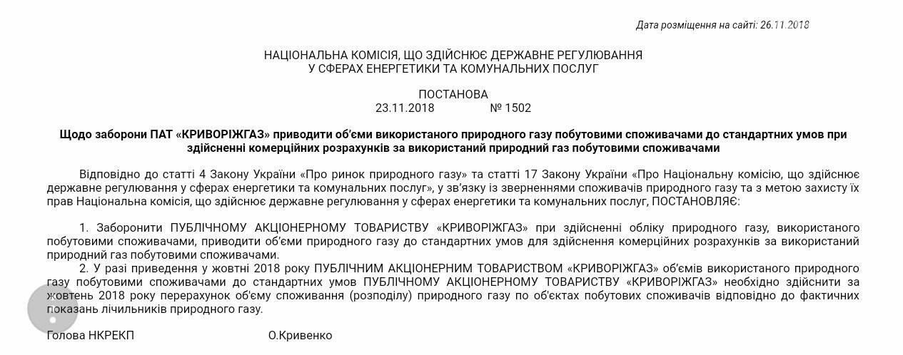 """Депутат посоветовал, что делать криворожанам, получившим """"письма счастья"""" от горгаза, фото-1"""