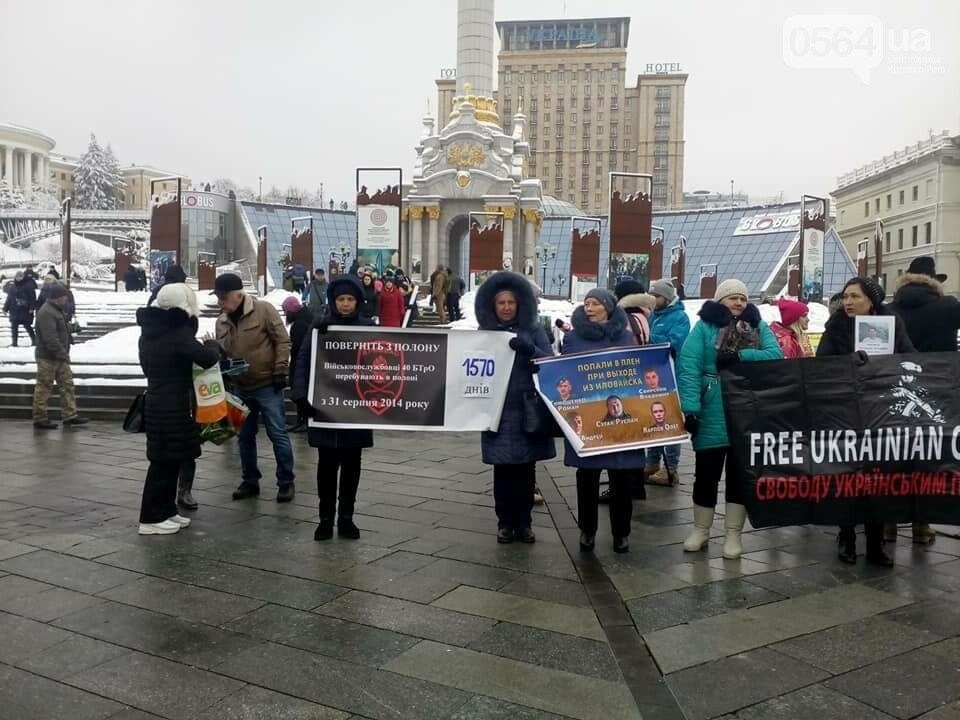 "Криворожане на Майдане Независимости в столице провели акцию ""Билет на волю"", - ФОТО, фото-5"