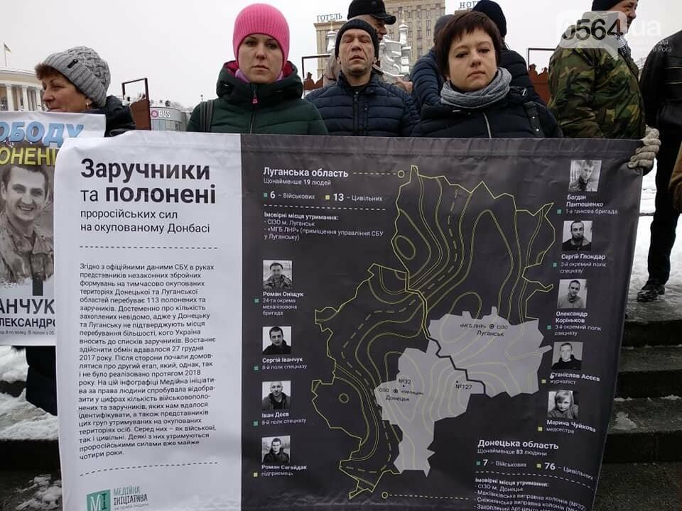 "Криворожане на Майдане Независимости в столице провели акцию ""Билет на волю"", - ФОТО, фото-9"