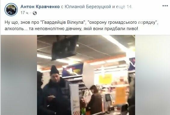 Активист: Муниципальные гвардейцы Кривого Рога во время дежурства покупали алкоголь для несовершеннолетней, - ВИДЕО, фото-1
