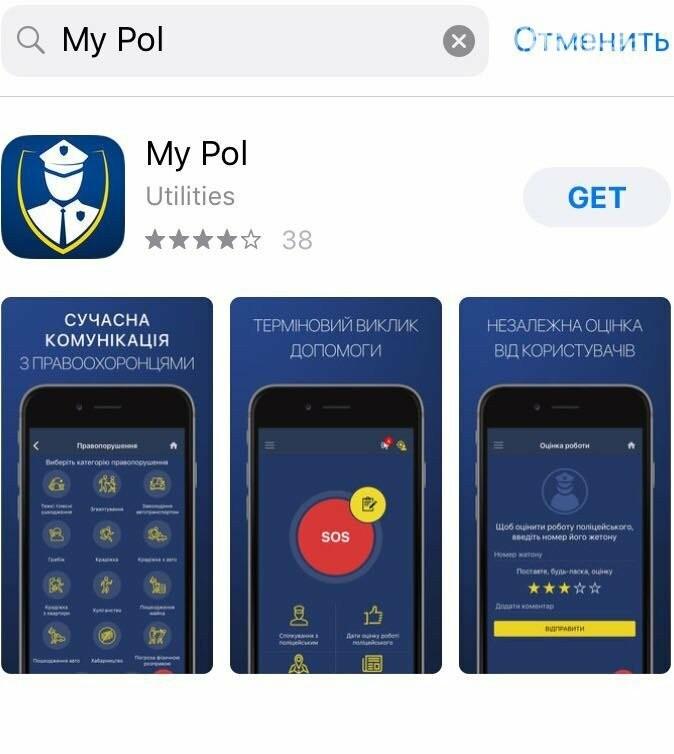 Полицию на Днепропетровщине можно вызвать с помощью мобильного приложения My Pol, - ФОТО, ВИДЕО, фото-3