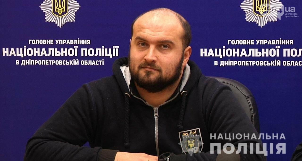 Полицию на Днепропетровщине можно вызвать с помощью мобильного приложения My Pol, - ФОТО, ВИДЕО, фото-2
