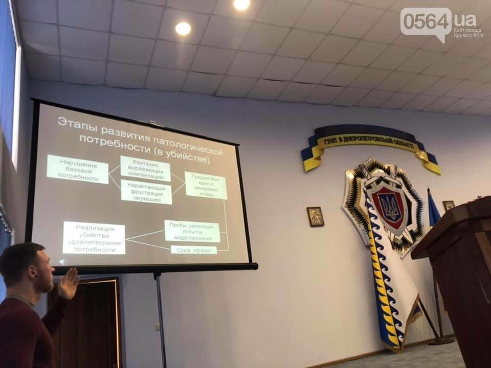 Столичный психиатр обучил криворожских полицейских пониманию маньяков, - ФОТО, фото-2