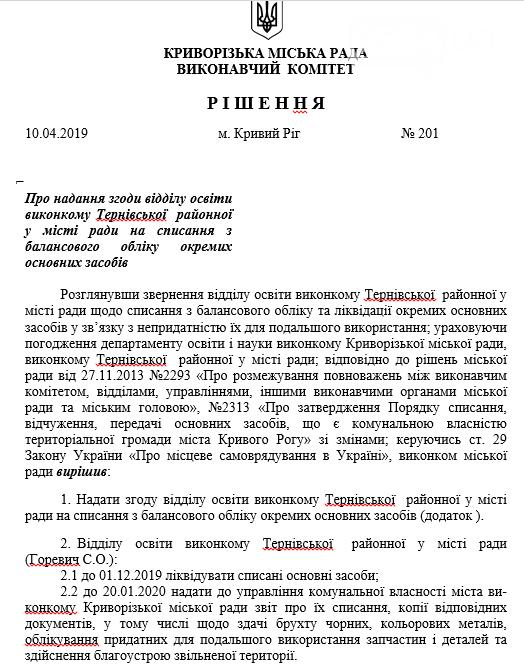 Криворожский исполком разрешил списать с баланса школ ограждения и компьютеры, - СПИСОК , фото-1