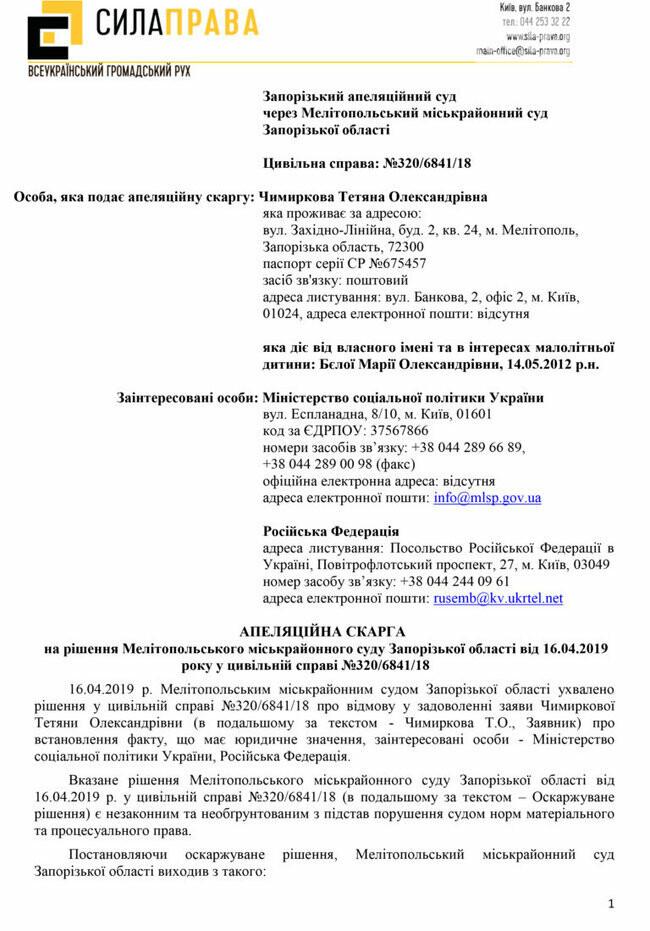 Дело сбитого на Донбассе Ил-76: на скандальное решение суда подана апелляция , фото-1