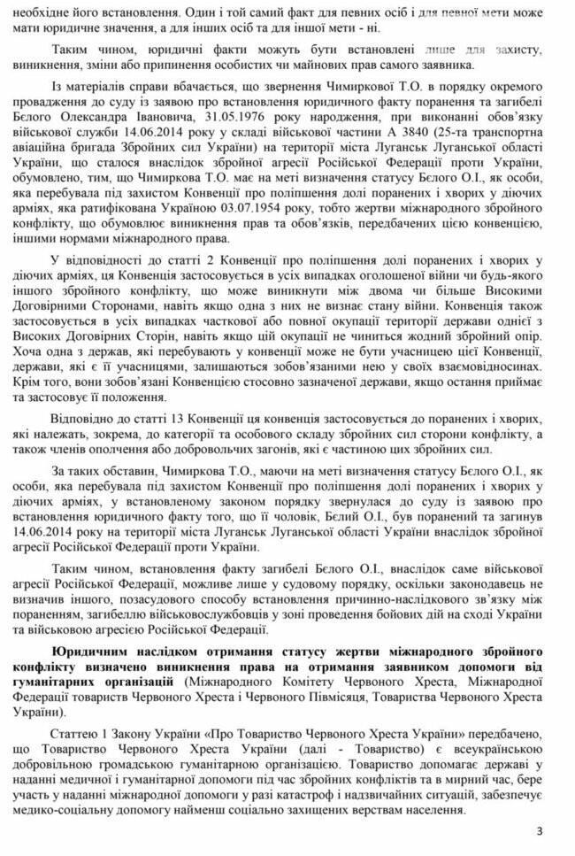 Дело сбитого на Донбассе Ил-76: на скандальное решение суда подана апелляция , фото-2